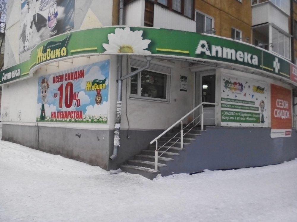 содержимого интернет аптека живика полевской посетителей, фотографии, видео